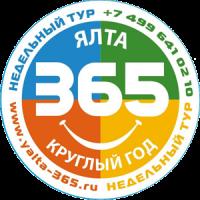 Язта 365 круглый год